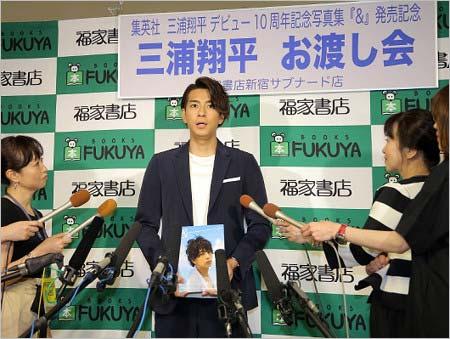 写真集の発売記念イベントで桐谷美玲との交際宣言した三浦翔平