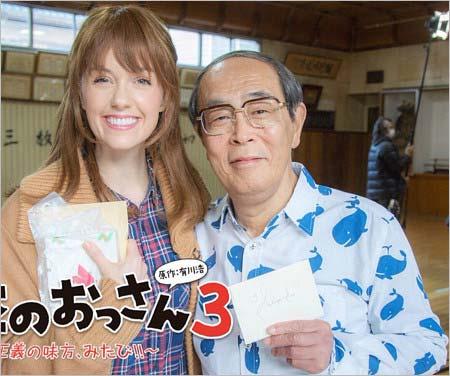 『三匹のおっさん3』出演時の志賀廣太郎とシャーロット・ケイト・フォックス