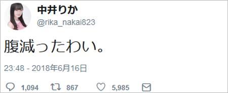 中井りかのツイート1枚目