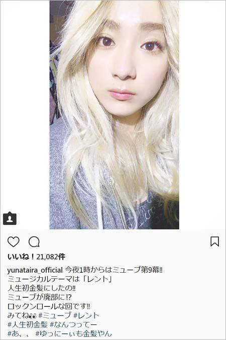 平愛梨の妹・平祐奈が金髪にイメージチェンジ
