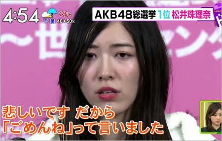 松井珠理奈が宮脇咲良とトラブル『あさドキ!』キャプチャー