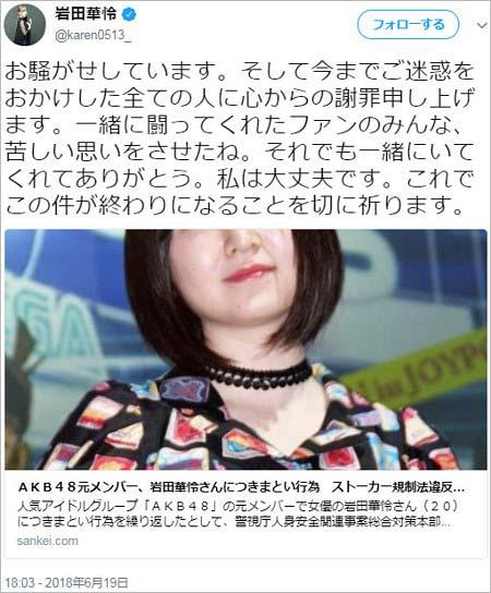 岩田華怜のツイート