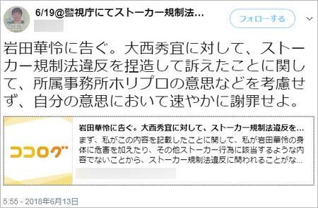 岩田華怜ストーカー事件犯人のツイート