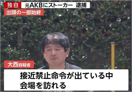 岩田華怜ストーカー事件逮捕報道3枚目