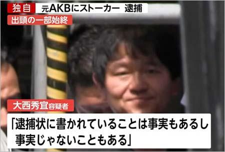 岩田華怜ストーカー事件逮捕報道5枚目