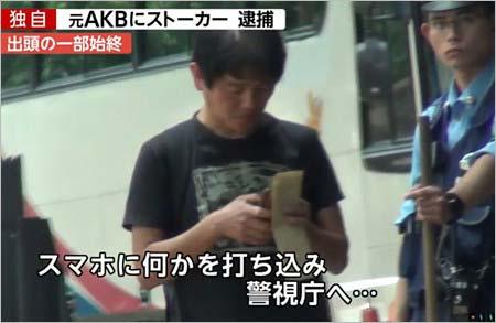岩田華怜ストーカー事件逮捕報道4枚目
