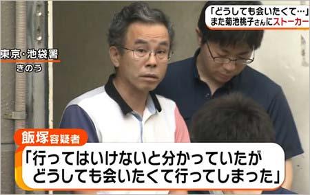 菊池桃子のストーカー事件報道3枚目