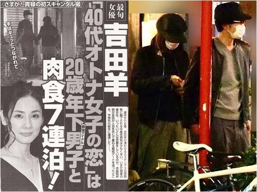 中島裕翔と吉田羊の熱愛スキャンダル