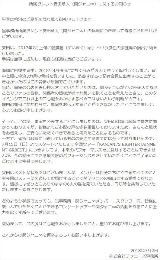 安田章大のケガについてジャニーズ事務所のコメント全文