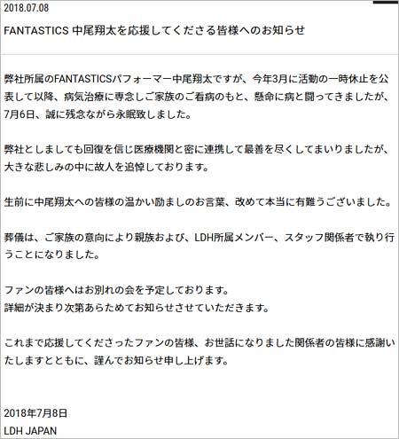 中尾翔太の訃報