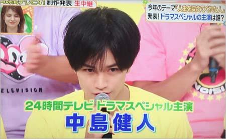 24時間テレビスペシャルドラマ主演の中島健人