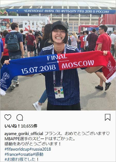 剛力彩芽が彼氏の前澤友作社長とロシアW杯決勝戦を観戦し、インスタグラムへ投稿した写真