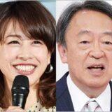 加藤綾子&池上彰