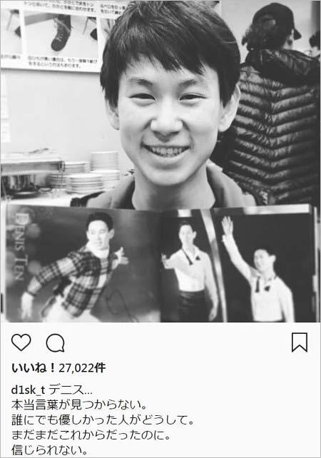高橋大輔がデニス・テン選手の訃報を受けインスタグラムで追悼