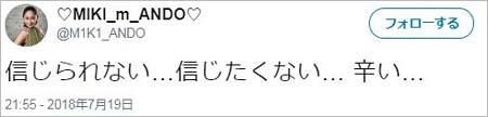 安藤美姫がデニス・テン選手の訃報を受けツイッターで追悼1枚目