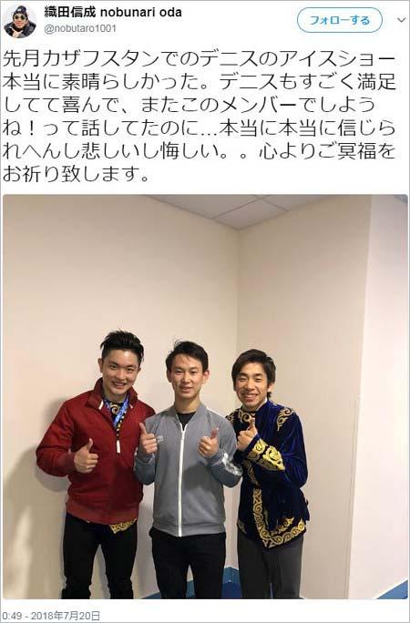 織田信成がデニス・テン選手の訃報を受け追悼