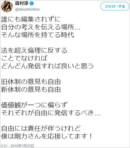 ロンブー田村淳のツイート