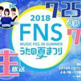 『2018 FNSうたの夏まつり』