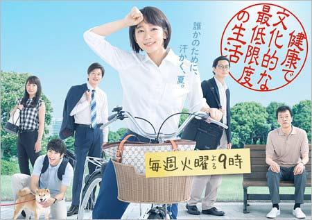 吉岡里帆が主演の実写ドラマ『健康で文化的な最低限度の生活』出演者
