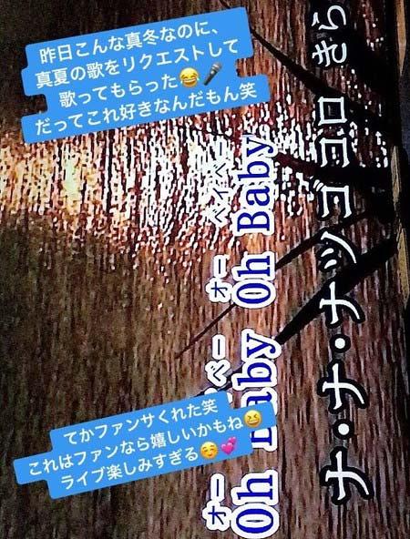 小山慶一郎・手越祐也・山田涼介の匂わせ女・怜奈のインスタグラム匂わせ投稿写真
