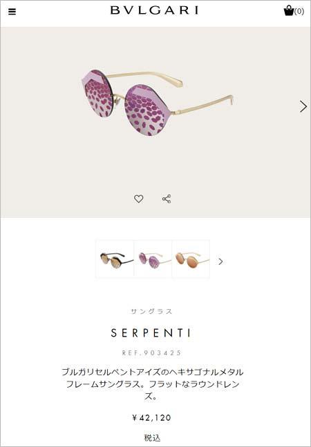 ブルガリ・セルペンティのサングラス、工藤静香やKoki,着用