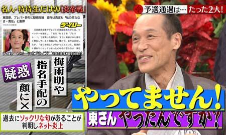『プレバト!!』東国原英夫の俳句パクリ疑惑後の番組説明シーン1枚目
