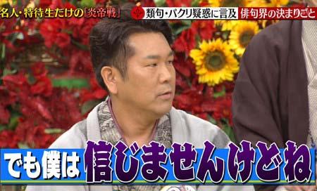『プレバト!!』東国原英夫の俳句パクリ疑惑後の番組説明シーン10枚目