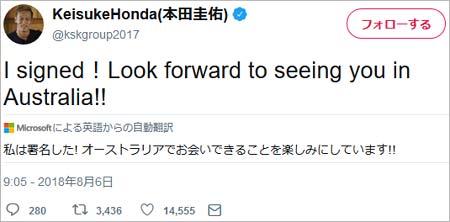 本田圭佑のツイート