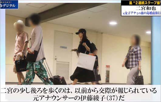 伊藤綾子&二宮和也が南の島へ極秘旅行、全体