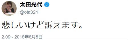 爆笑問題・太田の妻・太田光代社長のツイート2枚目