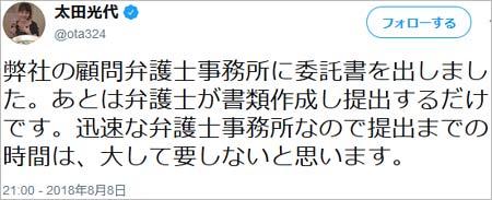 爆笑問題・太田の妻・太田光代社長のツイート4枚目