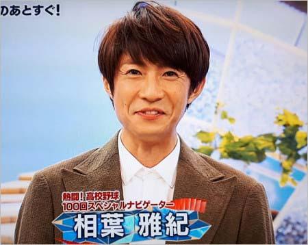 熱闘甲子園スペシャルナビゲーターの相葉雅紀