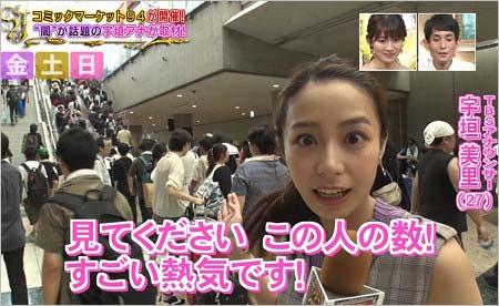 サンジャポでコミケ94に潜入取材した宇垣美里アナウンサー
