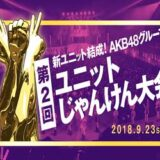 『AKB48グループ 第2回ユニットじゃんけん大会』