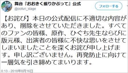おおきく振りかぶっての舞台(振りステ)公式ツイッターの謝罪ツイート