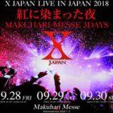 X JAPANが幕張メッセで3daysライブ