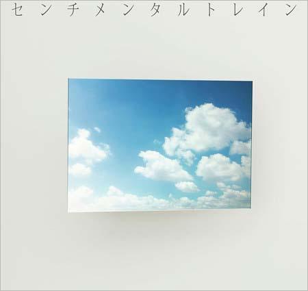 松井珠理奈が復帰前の『センチメンタルトレイン』初回限定版タイプAのジャケット画像