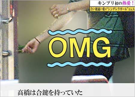 週刊文春のキンプリ高橋海人&大和田南那の熱愛同棲スキャンダル画像1枚目