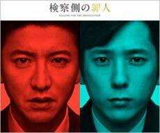 キムタク&ニノ共演映画『検察側の罪人』