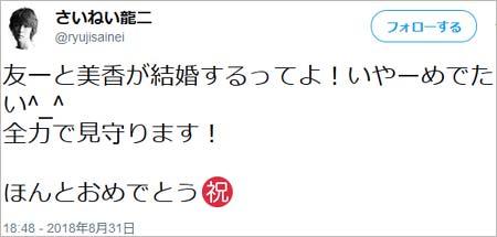 デカレッド・さいねい龍二の菊地美香&吉田友一の婚約祝福ツイート