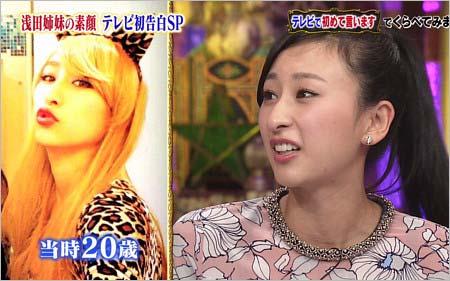 浅田舞の昔、クラブで遊んでいたギャル時代の画像
