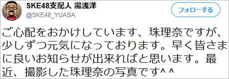 SKE48湯浅洋支配人の松井珠理奈の近影写真公開ツイート