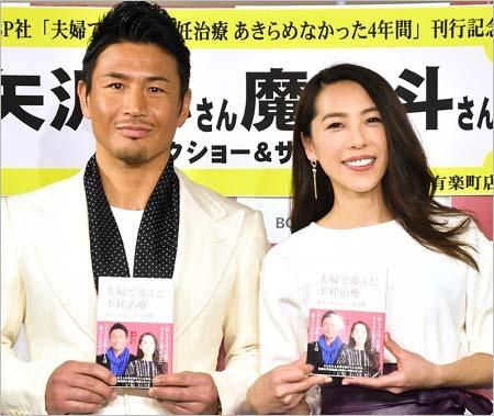魔裟斗と妻・矢沢心のツーショット画像