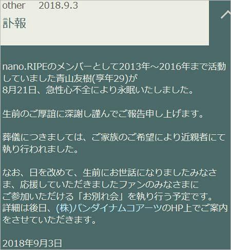 nano.RIPE(ナノライプ)公式サイト掲載の青山友樹追悼コメント