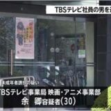 TBS社員の逮捕報道