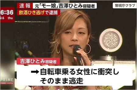 吉澤ひとみの飲酒運転引きひげ事故の第一報、フジテレビ・プライムニュースイブニング2枚目
