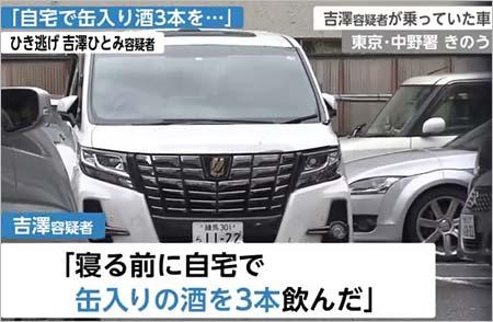 吉澤ひとみ逮捕、供述内容の報道