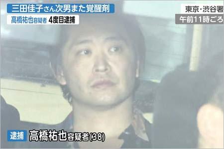 覚せい剤事件で4度目逮捕の高橋祐也