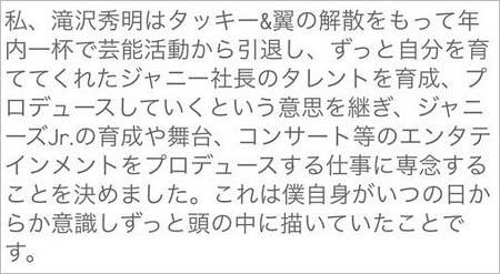 滝沢秀明の芸能活動引退発表