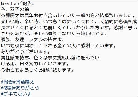 斉藤慶太の結婚報告コメント